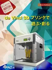 da Vinci 3D プリンタで 遊ぶ・創る: はじめての3D印刷マニュアル