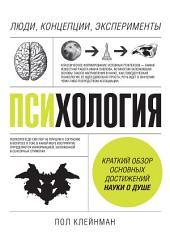 Психология: Люди, концепции, эксперименты