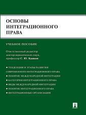 Основы интеграционного права