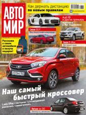 АвтоМир: Выпуски 48-2016