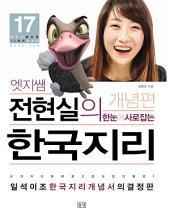 엣지쌤 전현실의 한국지리 개념편: 1권