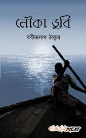 নৌকা ডুবি / Noukadubi (Bengali): Bengali Novel