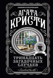 Тринадцать загадочных случаев (сборник)