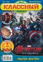 Классный журнал: Выпуски 17-2015
