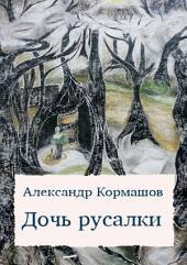 Дочь русалки. повести и рассказы
