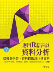 應用 R 語言於資料分析-從機器學習、資料探勘到巨量資料