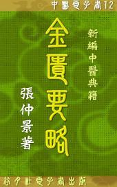 金匱要略: 中醫藥典籍新編