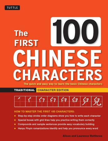 First 100 Chinese Characters  Traditional Character Edition PDF