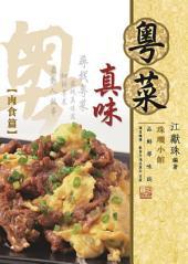 粵菜真味1肉食篇