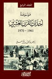 موسوعة أحداث القرن العشرين: الجزء الرابع ١٩٣١ - ١٩٤٠, المجلد 4