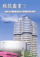 核駁霸業?:競爭法反壟斷審查鉅型企業跨國併購之範例