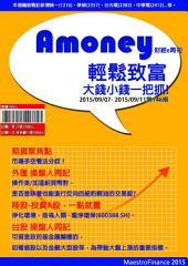 Amoney財經e周刊: 第146期