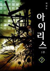 아이리스 1부 7권