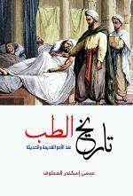 تاريخ الطب.. عند الأمم القديمة والحديثة