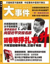 《大事件》第58期: 胡春華向習近平交投名狀