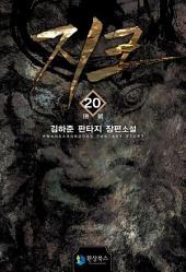 지크 20 (완결)