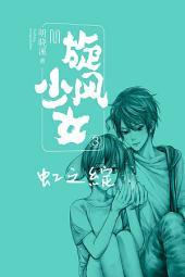 旋風少女(三):虹之綻