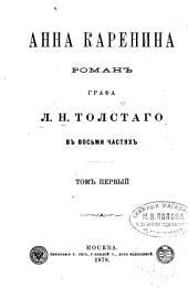 Анна Каренина: роман в восьми частях, Том 1