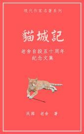 貓城記: 老舍自殺五十周年紀念文集