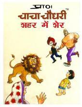 Chacha Chaudhary Shahar Mein Sher Hindi