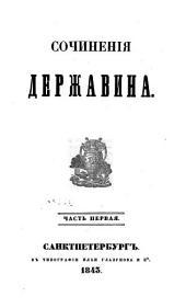 Сочинения Гавриила Романовича Державина: Часть первая