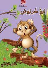 أبو خربوش