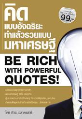 คิดแบบอัจฉริยะ ทำแล้วรวยแบบมหาเศรษฐี