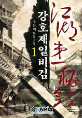 강호제일비검 1권