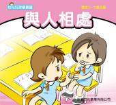 幼兒好行為叢書•與人相處