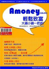 Amoney財經e周刊: 第198期