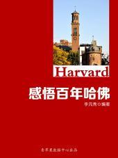感悟百年哈佛