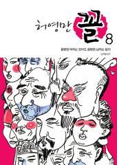 허영만 『꼴』 8권 - 음탕한 여자는 있어도 음탕한 남자는 없다