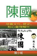 The Kingdom of Chen