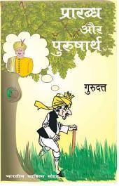 प्रारब्ध और पुरुषार्थ (Hindi Sahitya): Prarabdh Aur Purusharth (Hindi Novel)