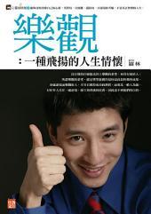 樂觀:一種飛揚的人生情懷(2013)