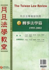 月旦法學教室(4) 刑事法學篇: 第 4 卷