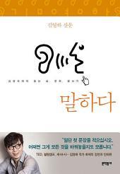 말하다: 김영하에게 듣는 삶, 문학, 글쓰기