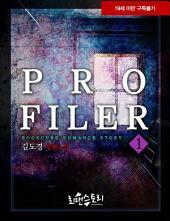 프로파일러 1 (무삭제판)
