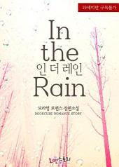 인 더 레인 (In the rain)