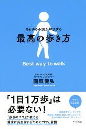 あらゆる不調が解決する 最高の歩き方(きずな出版)
