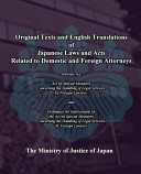 Original Texts and English Translations of Japanese Laws and Acts Related to Domestic and Foreign Attorneys PDF