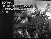 Война за независимость и образование США (Диафильм)
