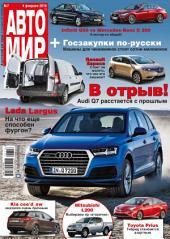 АвтоМир: Выпуски 7-2016