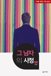 [합본] 그 남자의 사정 (전2권/완결)