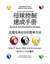 CBC 母球控制速成手册 (Chinese): 实现完美定位的简单方法