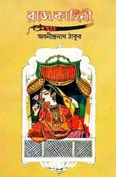 রাজকাহিনী (Bengali)