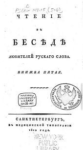 Чтеніе в Бесѣдѣ любителей русскаго слова: Объемы 5-6
