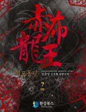 [걸작] 적포용왕 7 (완결): 화룡점정