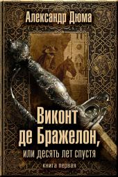 «Виконт де Бражелон,или Десять лет спустя»: книга первая