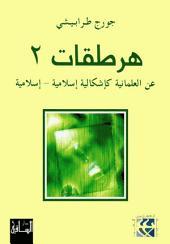 هرطقات 2: عن العلمانية كإشكالية إسلامية- إسلامية